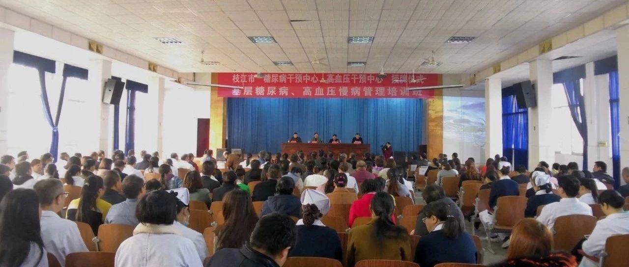 """11月13日枝江市成立""""糖尿病与高血压干预中心""""服务广大市民"""