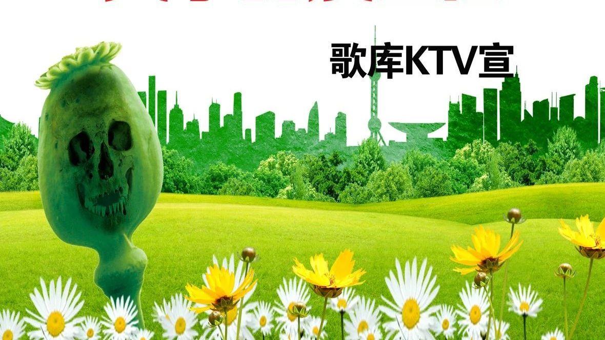 """【直播预告】""""健康生活,绿色无毒""""枝江市禁毒宣传走进娱乐场所主题活动现场直播"""