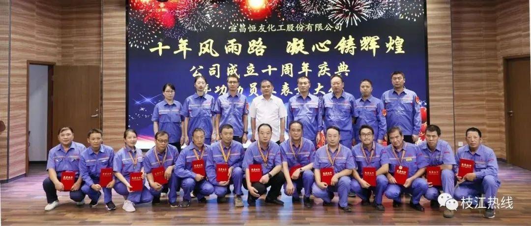 宜昌恒友迎来十周年庆典,峥嵘十载,发展无限!