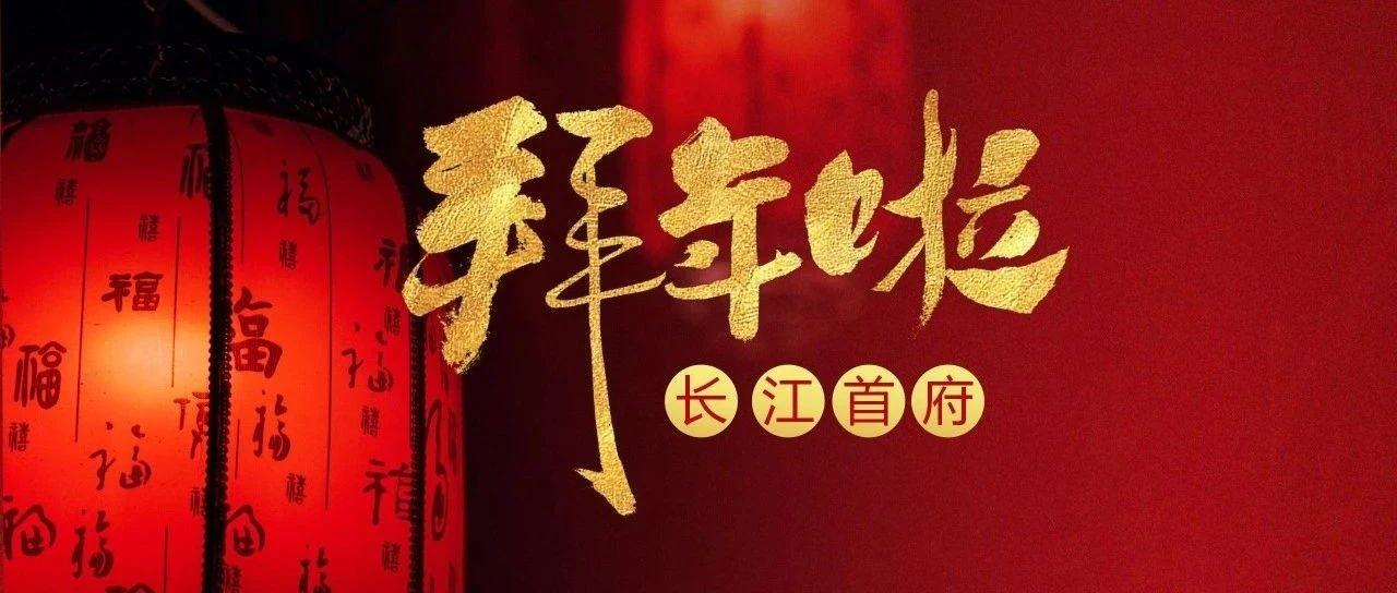 宏毅・长江首府全体员工向全市人民拜年啦!
