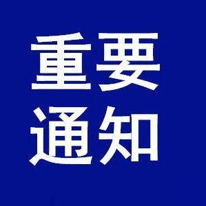 河南省疾控中心重要提醒