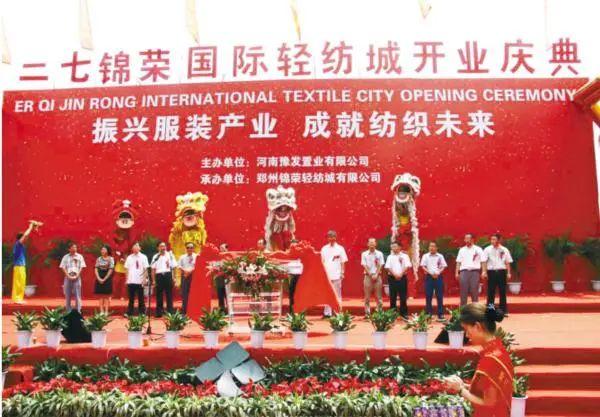 激荡十年:郑州轻纺业的锦荣时代