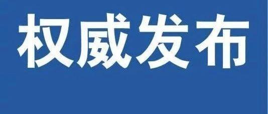 中疾控最新发布!事关中小学生