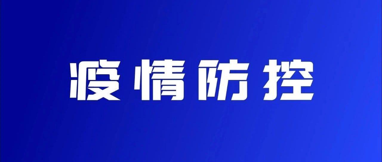 九龙坡、渝北公布新增确诊病例活动轨迹