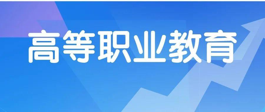 2021年甘肃省高等职业教育扩招专项报名考试工作公告
