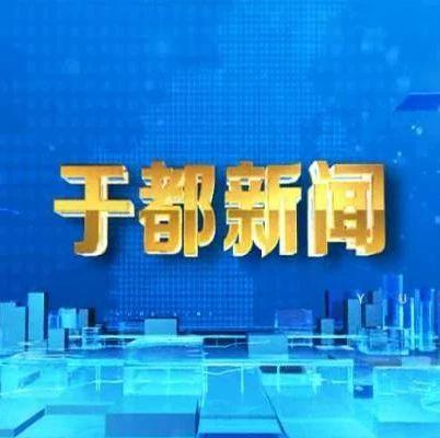 2019年1月14日金沙平台新闻