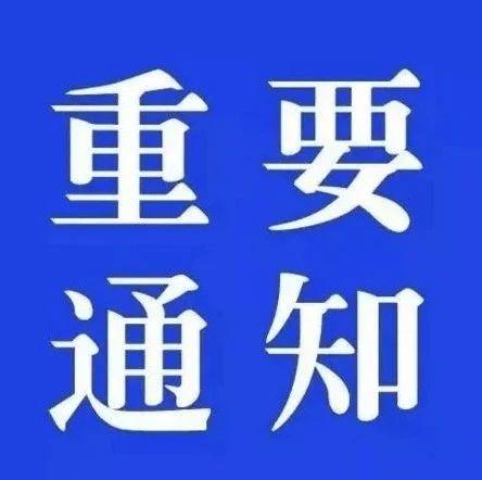 【权威发布】国家税务总局江西省税务局关于征管信息系统升级的通告