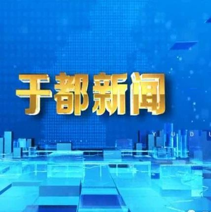 2019年1月9日金沙平台新闻