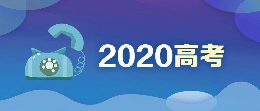 速览!教育部和各省(区、市)开通2020年高考举报电话