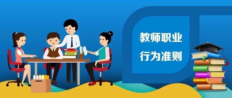 速读!教育部印发新时代教师职业行为十项准则