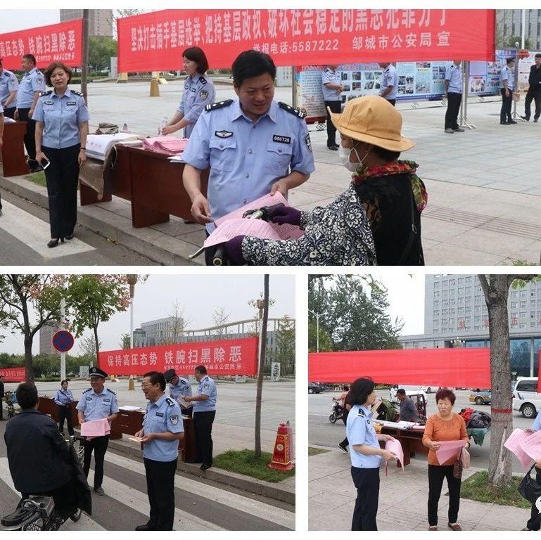 邹城市公安局组织开展扫黑除恶专项斗争集中宣传活动