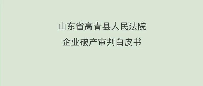 全省首份高青法院发布《企业破产审判白皮书(2012―2018)》