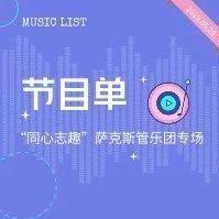 "�c祝新中��成立70周年――""同心志趣""�_克斯管��F���"