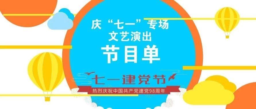 """�c""""七一""""��鑫乃�演出,精彩不容�e�^"""