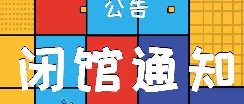 保��^文化中心�D���^2020年春��_放�r�g通告