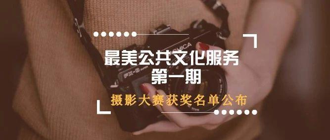 """""""滨海新区最美公共葡京游戏官方网站服务""""系列摄影大赛第一期获奖名单公布!"""