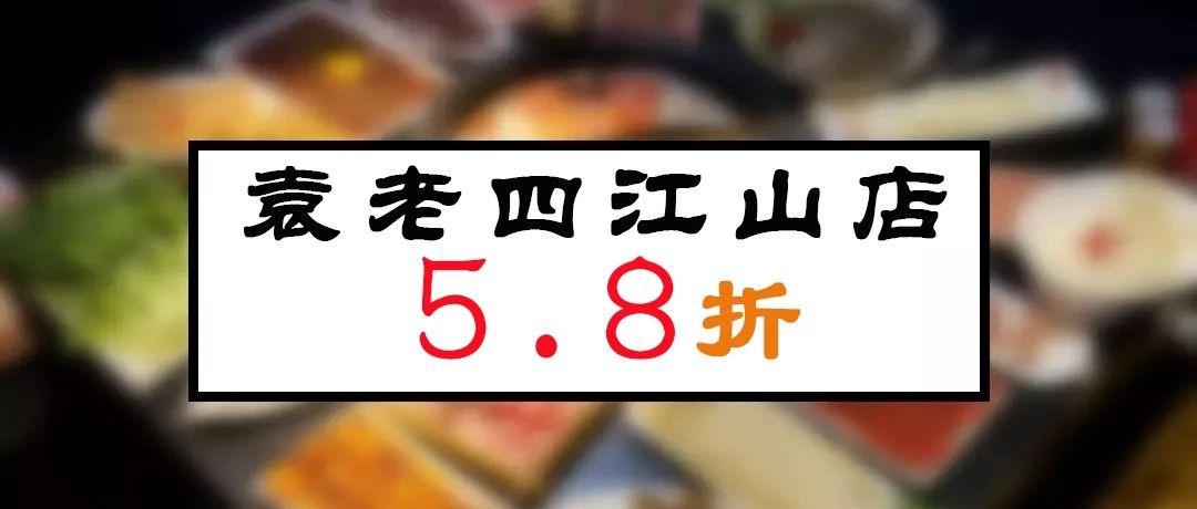 袁老四�硪u江城,�_�I福利5.8折!