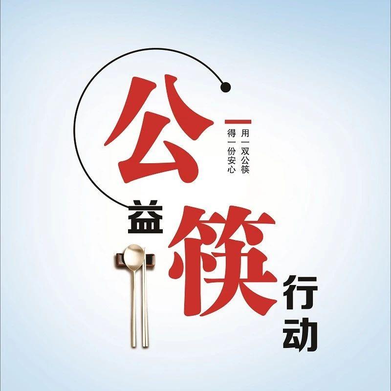 【倡议】使用公筷,筷筷有爱