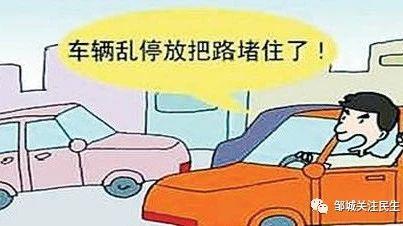 邹城又一大波【乱停乱放】车辆信息……
