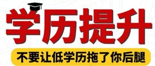 重要通知!韩城本科以下请注意!陕西低学历自考本科!名额有限!