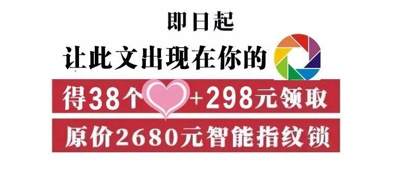 【韩城市天惠亿家黄河大街店】?298元爆抢2680元智能指纹锁!?