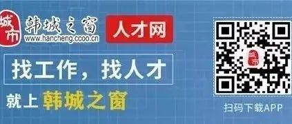 【今日招聘】韩城今日招聘岗位