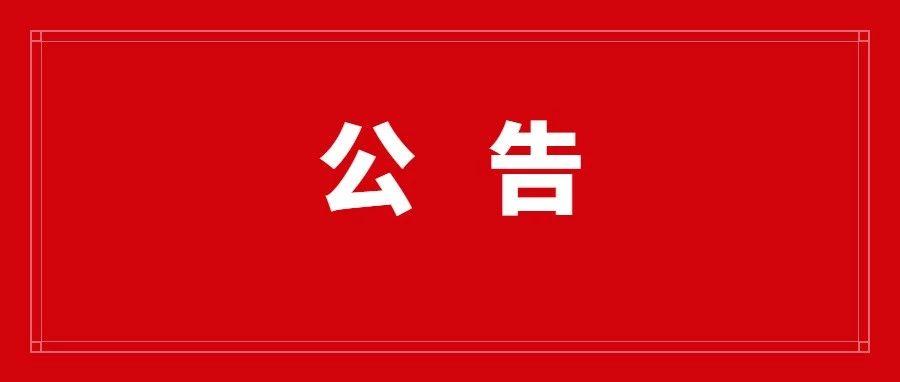 公告|大学生到韩城政府机关见习7月5日截止报名