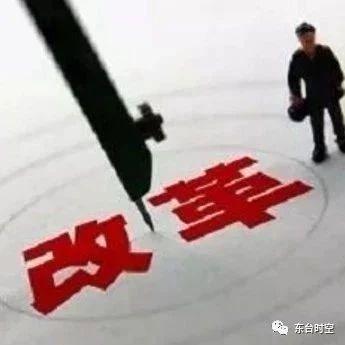 """乡镇体制怎么改革?江苏将全面推广""""1+4""""模式"""