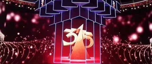 触目惊心!央视315晚会曝光了8个消费黑幕,你遇到过几个……