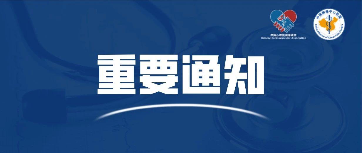 重要通知丨关于2020年度第一批次中国胸痛中心及中国基层胸痛中心通过认证单位公告
