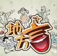 搞笑望江话