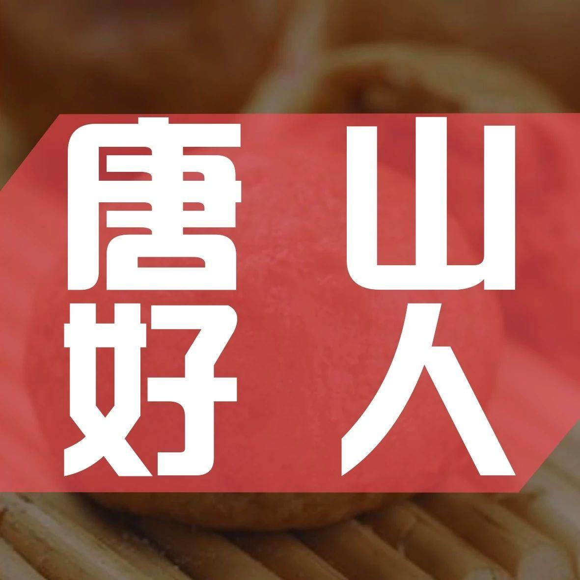 """""""�嘏�唐山2018"""",面�Τ丝�G失的��X,�@位老哥�x�襁@�幼觥�…"""
