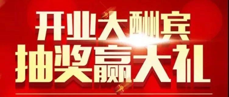 小�d安�X林�r�a品�Q易中心于5月5日盛大�_�I