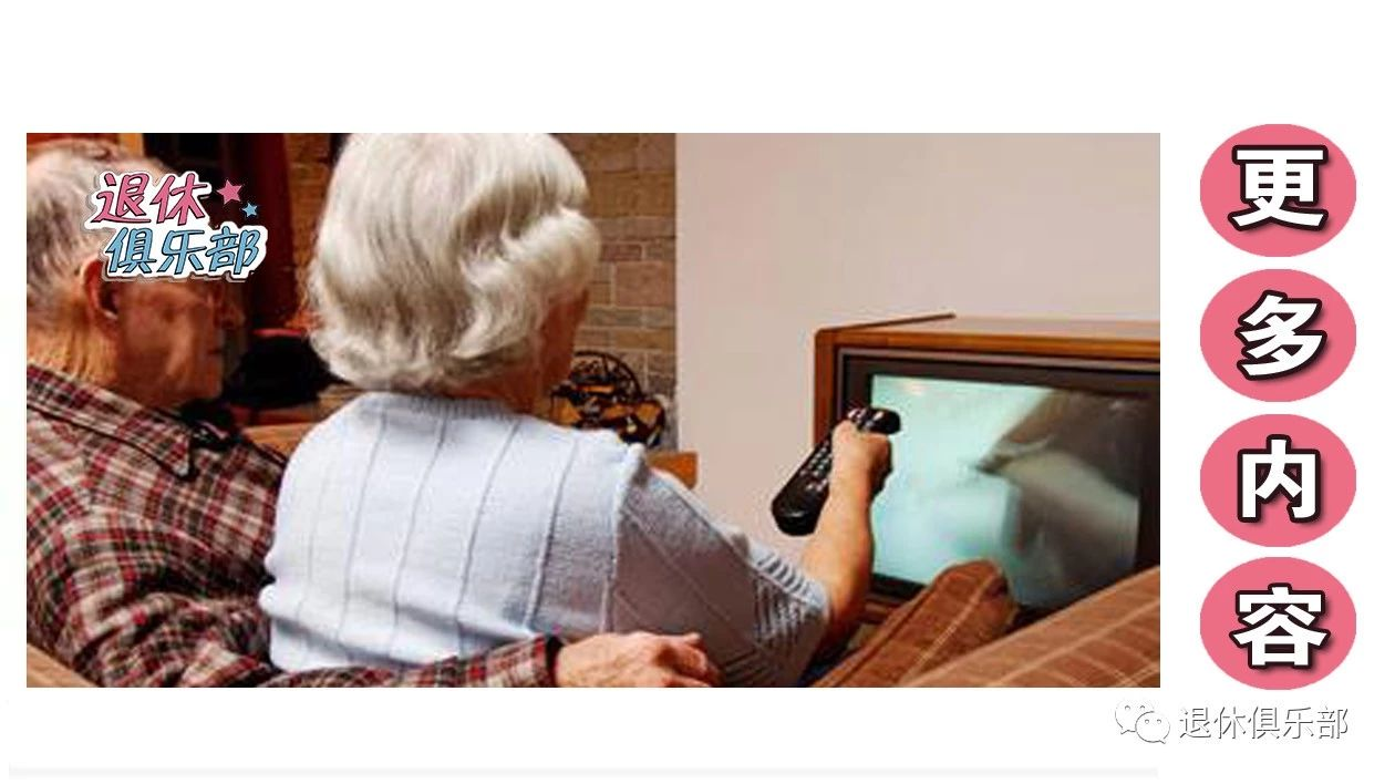 """长期看电视会减寿?!老年人看电视的正确""""姿势"""",你知道吗?"""