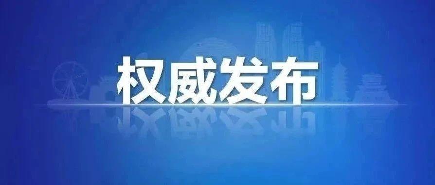 【界线变更】开封、安阳、南阳部分行政区域界线变更