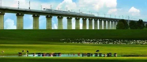 长春-内蒙古只要2.5小时!新通高铁1月开通,畅游草原约起~