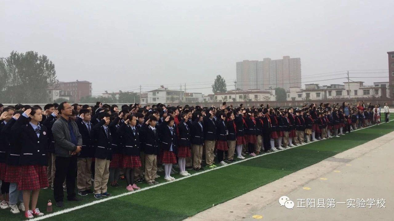 教育无小事,升旗仪式润物细无声――正阳第一实验学校升旗仪式