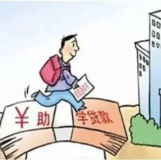 萍乡一批助学贷款逾期的学生名单公布,看看有你认识的吗?