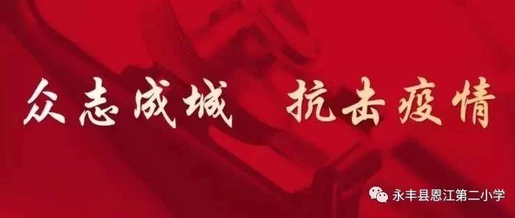 恩江二小疫情防控物�Y募捐倡�h��