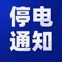 【紧急通知】2月28起,合江将迎大规模停电,涉及这些地方……