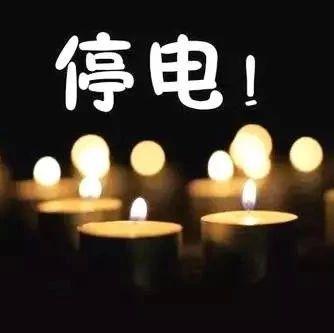 停电通知:合江这些路段将要停电!
