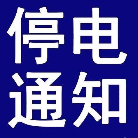 合江市民朋友注意,3月16-19日这些地方要停电