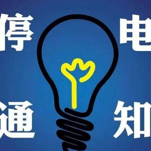 停电通知!合江各个乡镇及企业专线将停电!