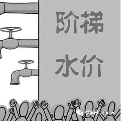 定了,合江城区居民生活用水价格调整了,3月份开始执行!