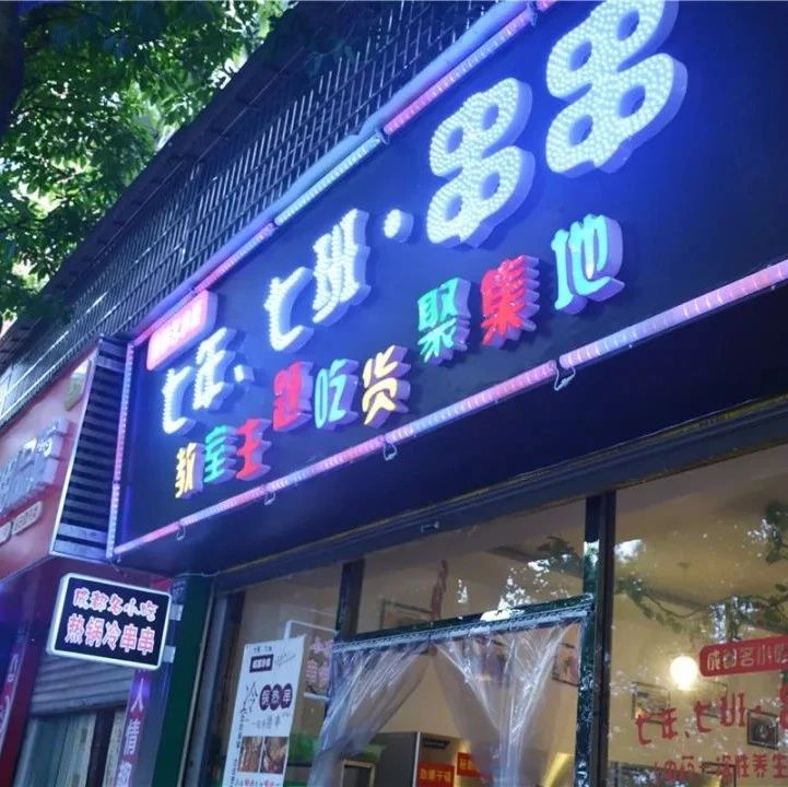 从成都来到合江来,夏季撸串必备!