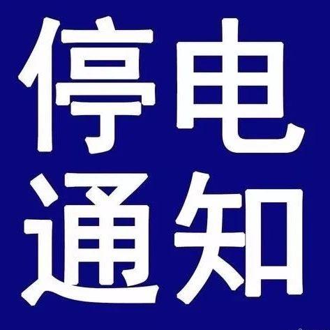 3月17--22日停电信息预报(白停晚送)