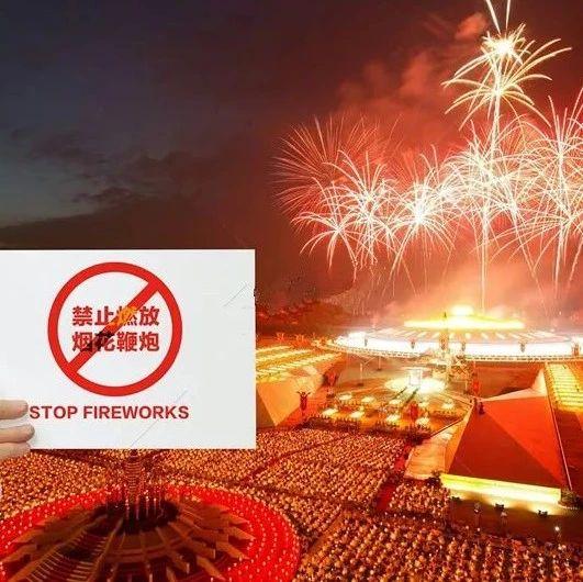 注意!今年春节,合江这些地方限放禁放烟花爆竹!