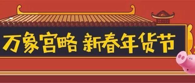 """""""佩奇""""来了!全场低至3.5折!新春年货抢不停~"""