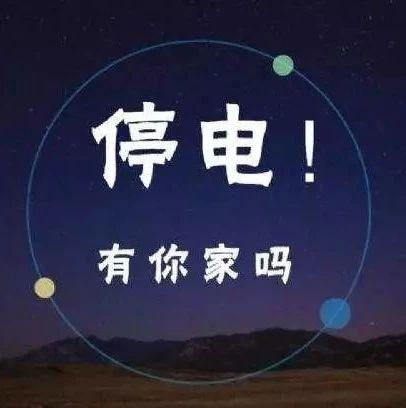 停电通知:3月9日、10日合江这些路段要停电!