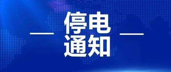 停电信息预报(2月28日-3月7日)白停晚送